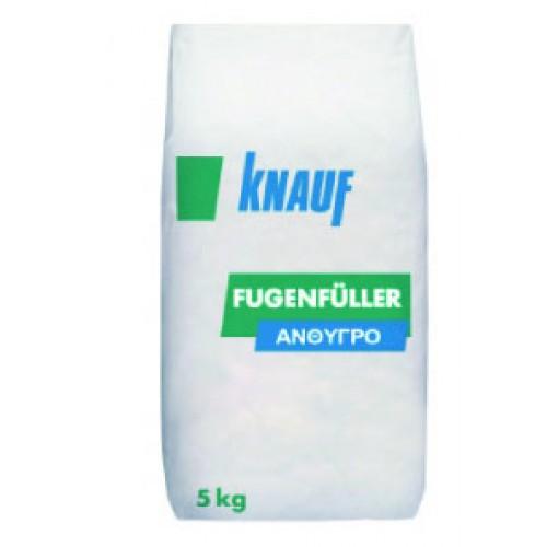 KNAUF FUGENFULLER ΑΝΘΥΓΡΟ 5kg